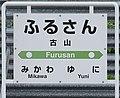 JR Muroran-Main-Line Furusan Station-name signboard.jpg