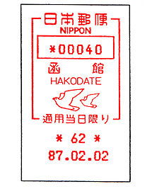 Japan stamp type PV10.jpg