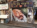 Jerusalem Mahane Yehuda market P1060207.JPG
