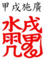 Jiaxu shiguang.png