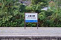 Kami-Yakuno Station-03.jpg