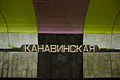 Kanavinskaya (Канавинская) (6602299899).jpg