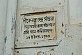 Kebal Chandra Santra Patronage Plaque - Chamrail High School - Benaras Road - Chamrail - Howrah 2013-08-24 1957.JPG