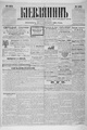 Kievlyanin 1898 262.pdf