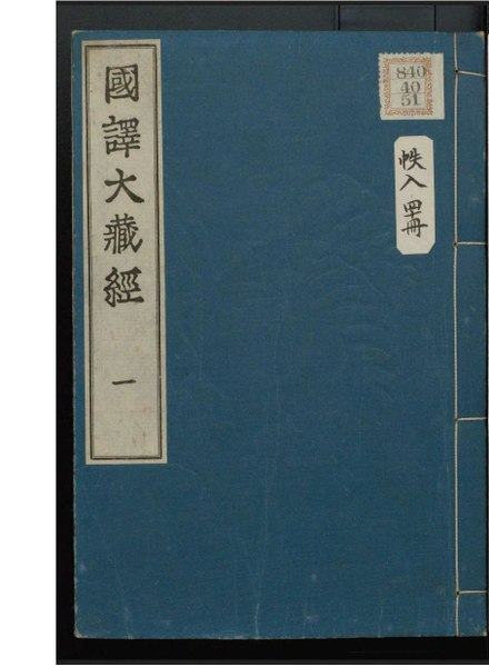 File:Kokuyakudaizokyo01.pdf