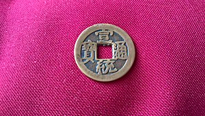 Qing dynasty coinage - A Xuān Tǒng Tōng Bǎo (宣統通寶) coin, the last cast cash coinage produced by the Qing dynasty.