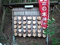 Le Temple Shintô Koi-no-mizu (L'eau de l'amour) - Les emas en forme de coeur.jpg