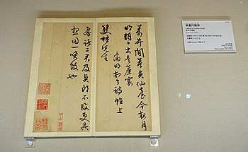 Letters in cursive script, by Wen Zhengming, China, Ming dynasty, 1500s AD, ink on paper - Tokyo National Museum - Tokyo, Japan - DSC08331.jpg