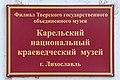 Likhoslavl museum 02.jpg