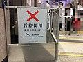 MTR SYP Lift notice l.jpg