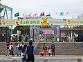 Main Gate of Higashiyama Zoo and Botanical Gardens in Spring - 2.jpg