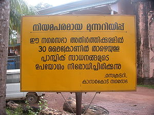 Malayalam - A public notice board written using Malayalam script. The Malayalam language possesses official recognition in the state of Kerala, and the union territories of Lakshadweep and Puducherry