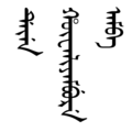 Manchurian notation for Tài hé di àn.png