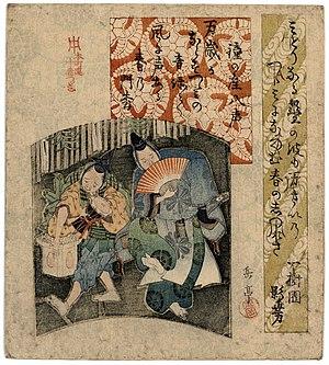 Manzai - Image: Manzai