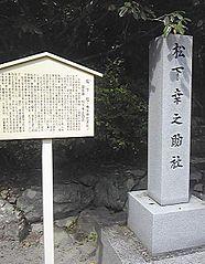 三重県鈴鹿市椿大神社内にある松下幸之助社案内石碑と説明表示 Wikipediaより