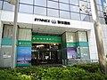 Minsheng Branch, Taiwan Cooperative Bank 20150912.jpg
