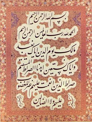 Mir Emad Hassani - Image: Miremad alhamd