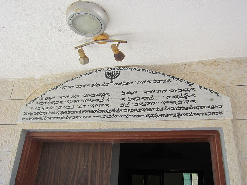 File:Mount Gerizim - ovedc - A 08.JPG