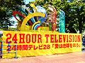Nagoya Sakae in 24-hour television love saves the earth.jpg