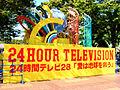 Nagoya Sakae in 24-hour television love saves the earth.jpg