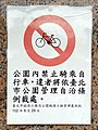 No bicycle riding in 228 Memorial Park notice by TPE-PWD-PSLO 20160205.jpg