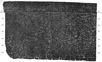 Kadamba dynasty - Old Kannada inscription (1200 AD) of King Kamadeva of the Kadamba dynasty of the Hangal branch