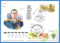 Pavel Batitsky envelope.png