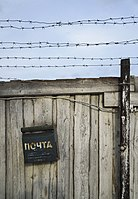 Museum of Gulag Perm-36; camp postbox on the fence behind barbed wire.