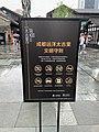Photograph ban at Sino-Ocean Tai Koo Li Chengdu.jpeg