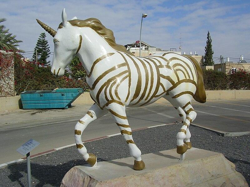 סוס המזלות (חד קרן) בבאר שבע