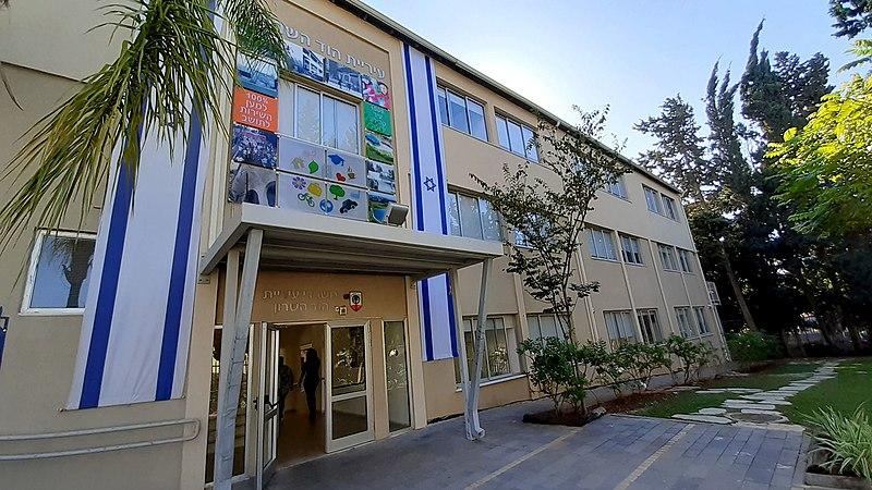 בית ספר ממלכתי א רמתיים הוד השרון