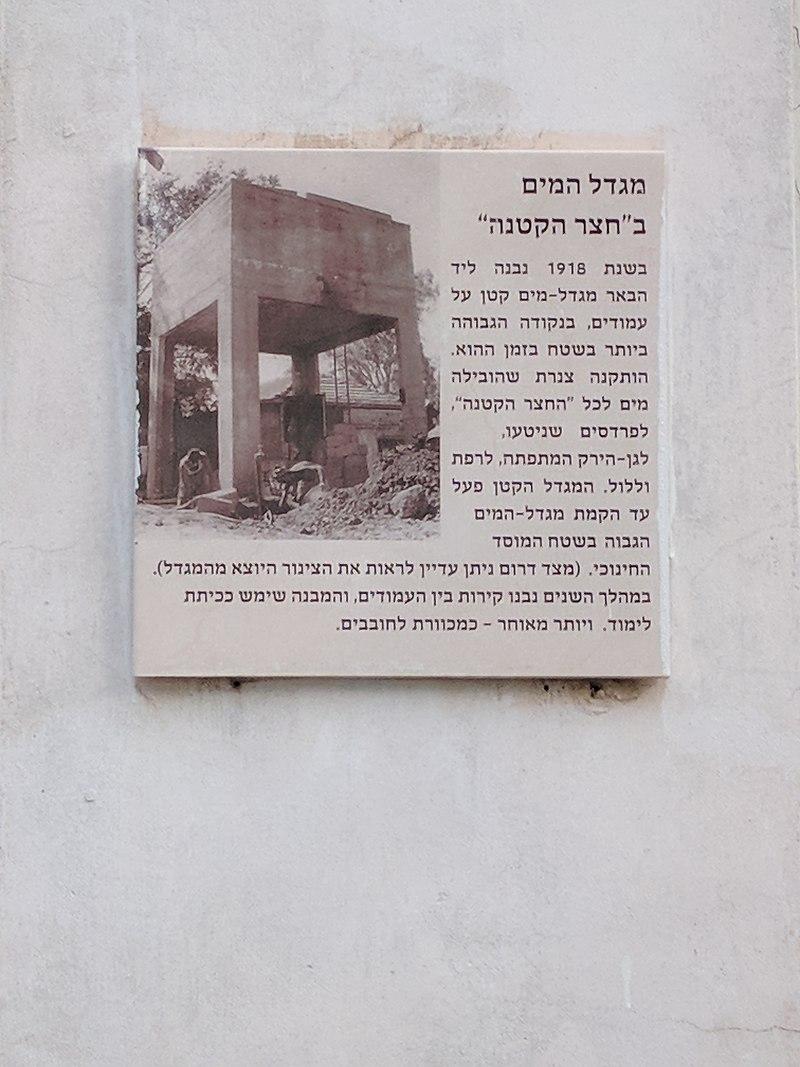 שלט על מגדל המים בחצר הקטנה בגן שמואל