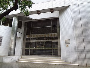 National Communications Commission - NCC Jinan Road headquarter office