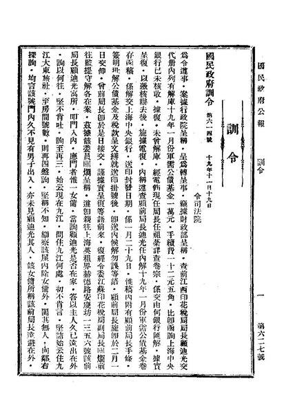 File:ROC1930-11-20國民政府公報627.pdf