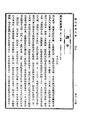 ROC1930-11-20國民政府公報627.pdf