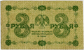 Russia-1918-Banknote-3-Obverse.png