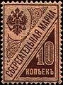 Russia 1918 Liapine 5 stamp (Savings 10k).jpg