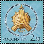 Russia stamp 2003 № 873.jpg