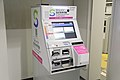 S-TRAIN ReservedTicketVendingMachine F-16.jpg