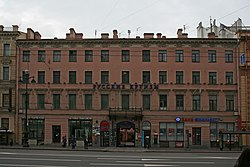 SPB Newski house 51.jpg