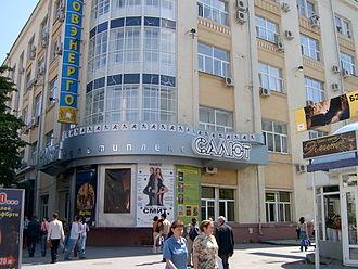 Cinema of Russia - Salyut cinema in Yekaterinburg