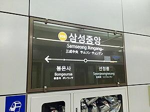 Samseong Jungang Station - Image: Samseong Jungang Station 20150328 144513147