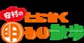 Sanpo logo.png
