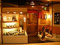 Sarashina Maru-ya, Aoyama shop, 5-52-2 Jingū-mae, Shibuya, Tokyo (更科 丸屋 青山店, 神宮前5-52-2) (2009-01-19 14.04.48 by Marufish).jpg