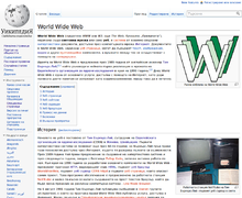 Screenshot bg World Wide Web.png