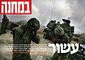 Second Lebanon War. Bamahane issue 26.jpg