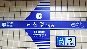 Sinjeong station - Station sign