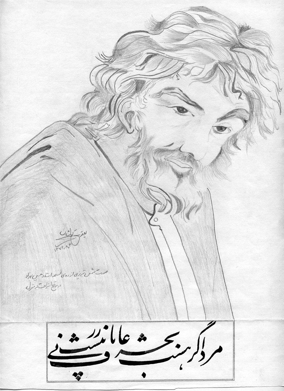 Shamse Tabrizi