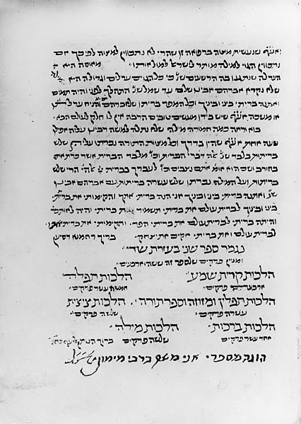 File:Signature of Maimonides from Misneh Torah Wellcome M0004209.jpg