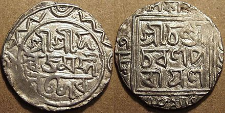 Coinage from Chandradwip, a vassal of the Bengal Sultanate Silver coin of Danujamarddana.jpg
